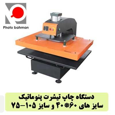 فروش دستگاه پنوماتیک چاپ تی شرت 40*60