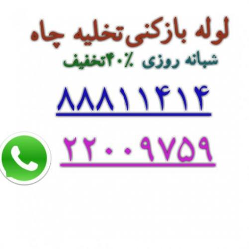 لوله بازکنی یوسف آباد 88811414