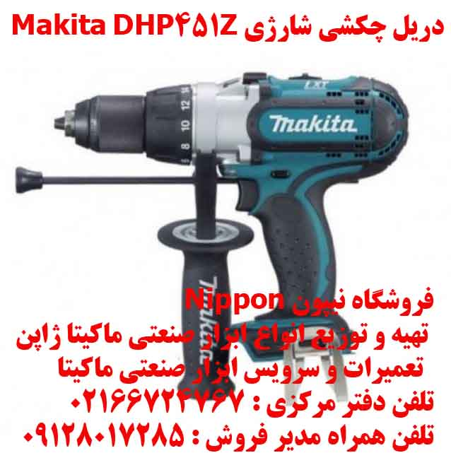دریل چکشی شارژی Makita DHP451Z