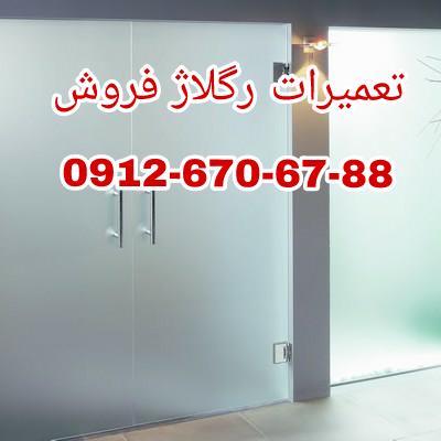 تعمیر و رگلاژ شیشه سکوریت (میرال) (( خدمات شیشه نشکن غرب تهران 09126706788 )) بازدید رایگان و بدون تعطیلی