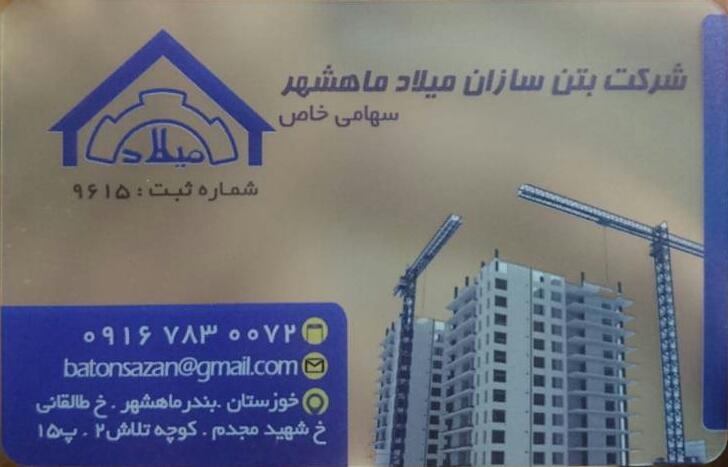 ساخت و ساز ساختمانهای فلزی و بتنی و تعمیر بازسازی ساختمان