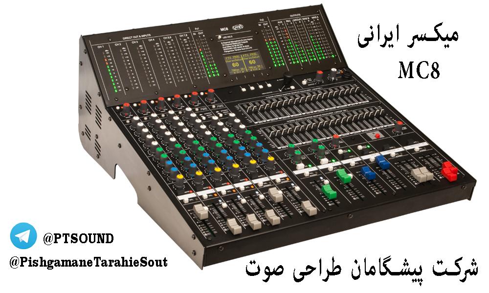 اکو میکسر,میکسر رومیزی MC8 ,میکسر ایرانی PTS ,تجهیزات صوتی