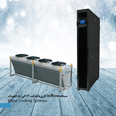 کولر InRow، سرمایش In Row گازی و آبی، خنک کننده InRow  اتاق سرور و دیتاسنتر