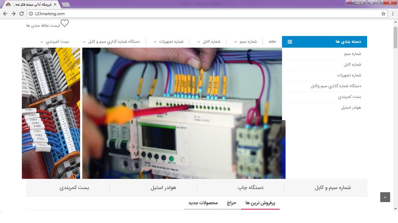 فروشگاه آنلاين سيستم هاي شماره گذاري سيم و كابل و دستگاه هاي چاپ