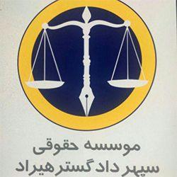 خدمات حقوقی و وکالت