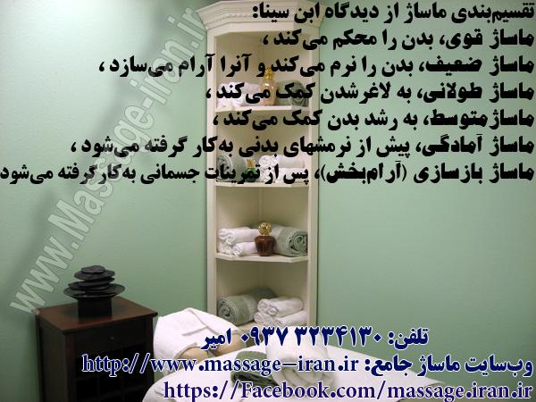 ماساژ ریلکس آقایان در تهران، توسط ماساژدهنده آقا