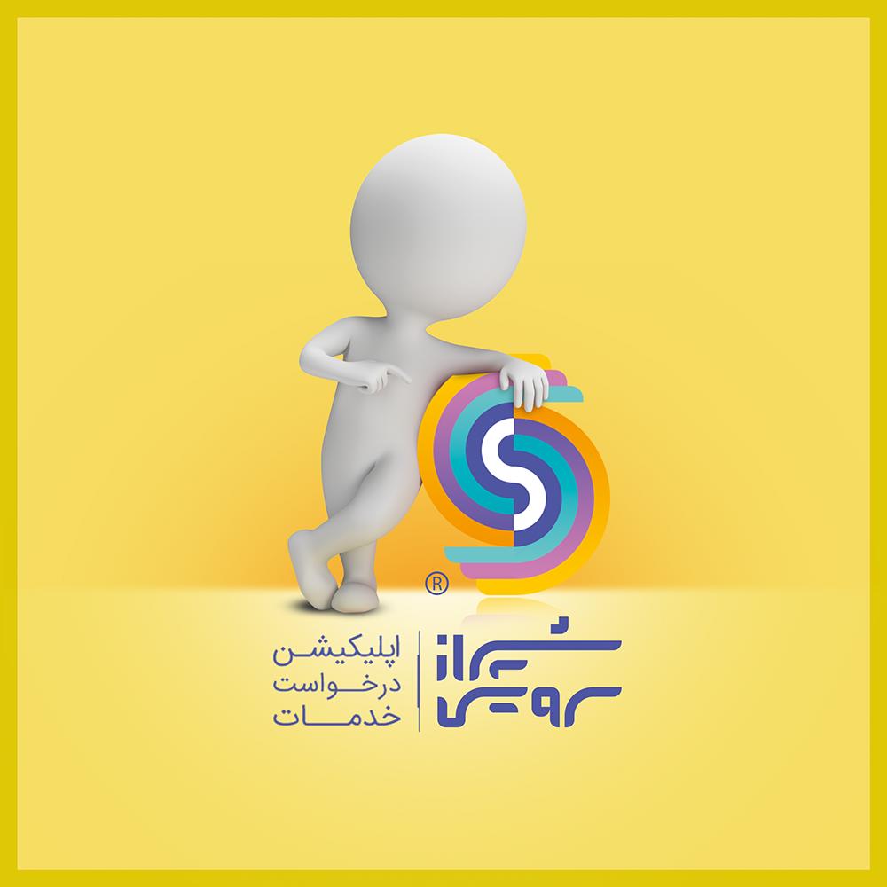 شیراز سرویس (shiraz service) اپلیکیشن هوشمند درخواست آنلاین انواع خدمات منزل و ساختمان