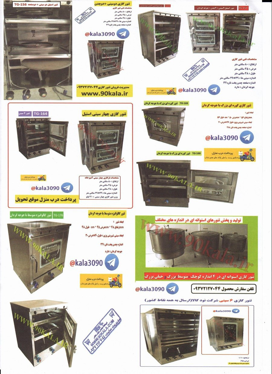 فروش انواع فر و تنور گازی 90 کالا