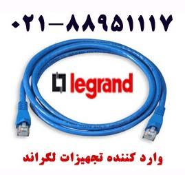 فروش کابل لگراند لگراند اورجینال تهران 88951117