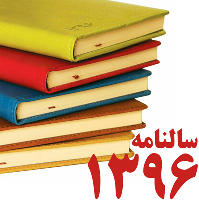 چاپ سررسید اختصاصی 1396 _ تقویم اختصاصی 1396