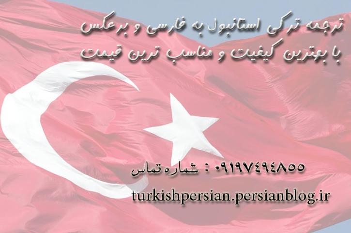 ترجمه فارسی به ترکی استانبولی و ترکی به فارسی با تایپ رایگان