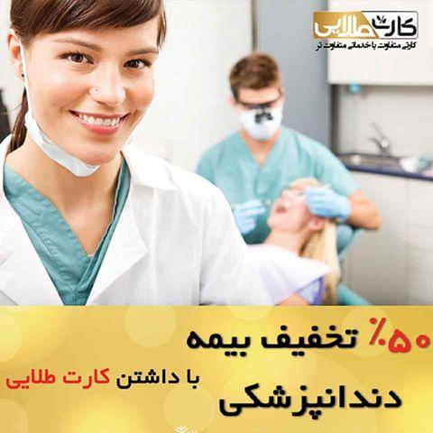 کارت طلایی بیمه دندانپزشکی