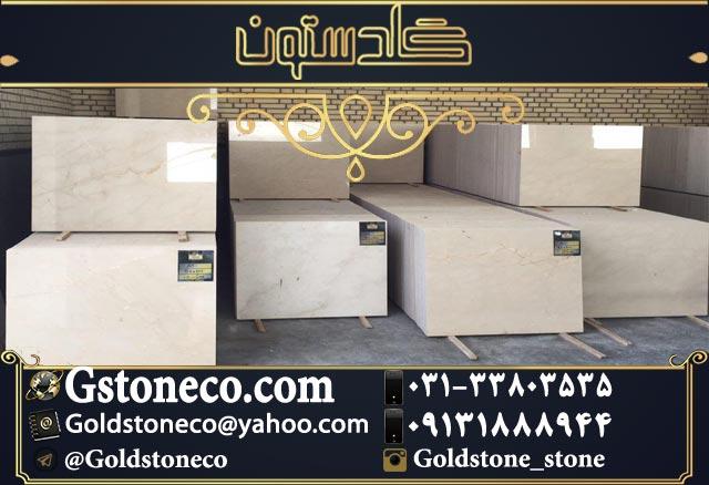 سفارش سنگ مرمریت دهبید با رنگ زیبای کرم در سنگبری مدرن گلدستون