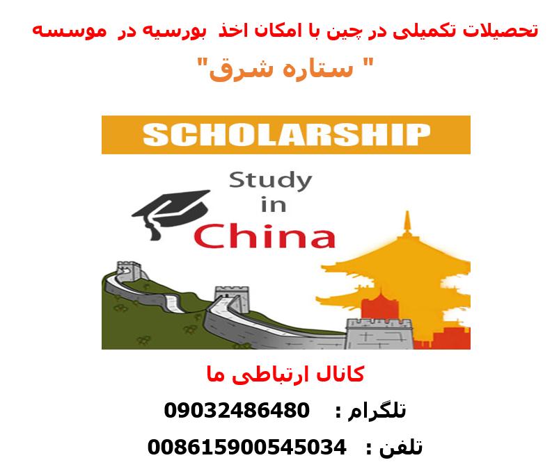 اخذ پذیرش و بورسیه های تحصیلی در چین