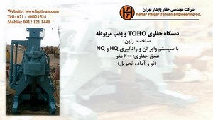 دستگاه حفاری TOHO ژاپنی - شرکت مهندسی حفار پایدار تهران- پیمانکار حفاری و نیلینگ و گودبرداری