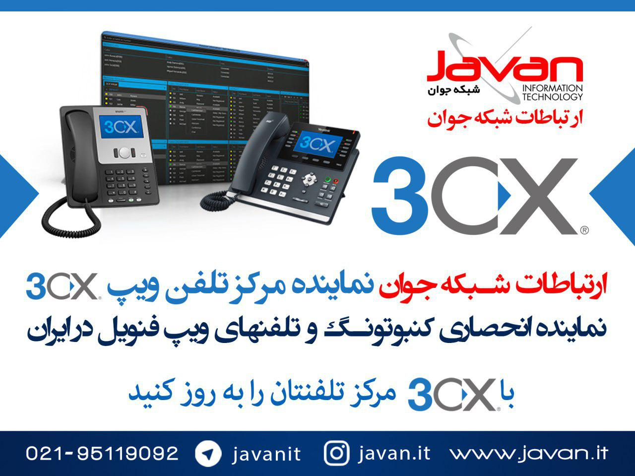 نرم افزار  پشتیبانی تلفن 3cx