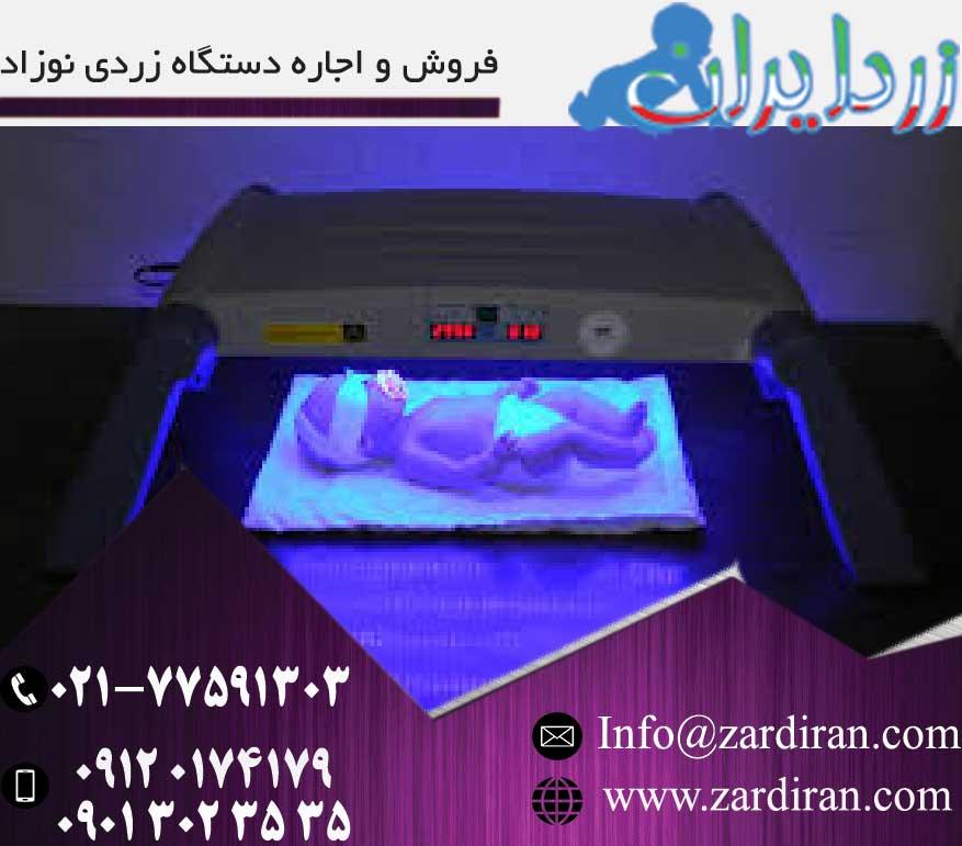 فروش و اجاره دستگاه زردی نوزاد شرکت زرد ایران
