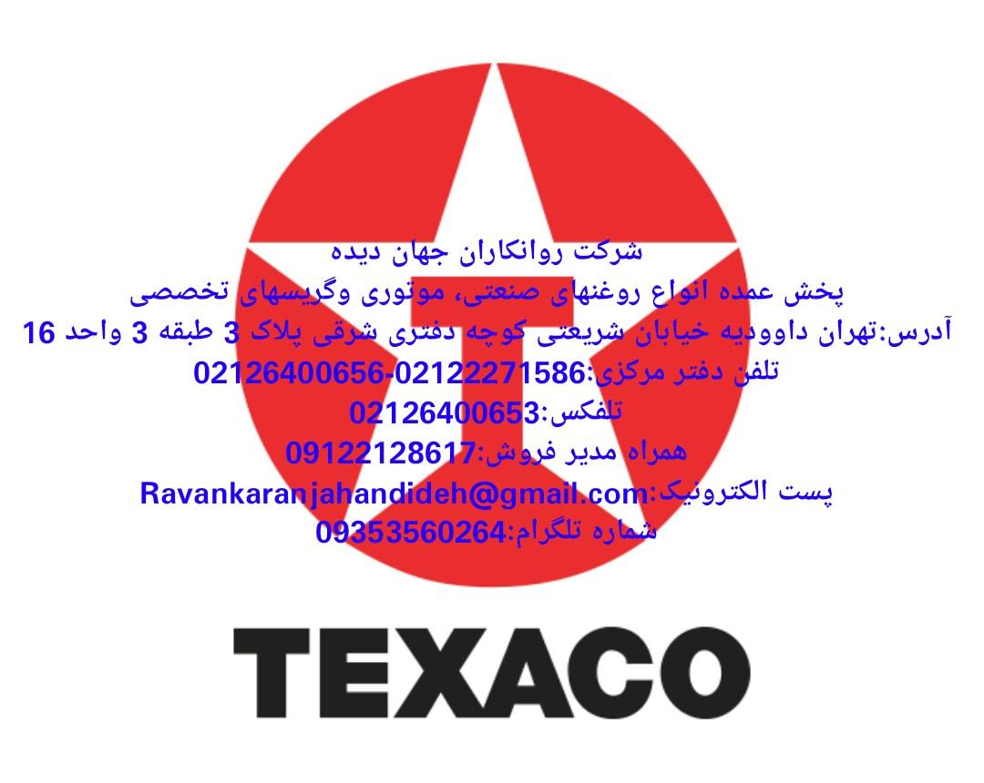 فروش انواع محصولات تکزاکو/09122128617
