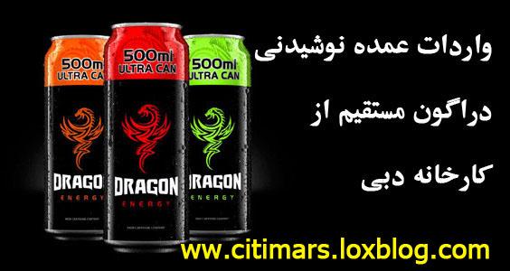 واردات عمده نوشیدنی dragon دراگون از دبی