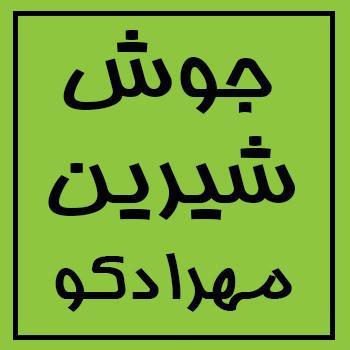 فروش گسترده ی جوش شیرین ایرانی و چینی