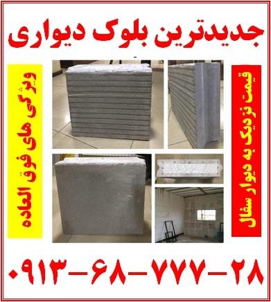 جدیدترین دیوار ساختمانی  09136877728