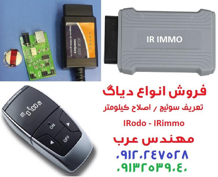 دستگاه تعریف سوئیچ و اصلاح کیلومتر IRodo – IRimmo