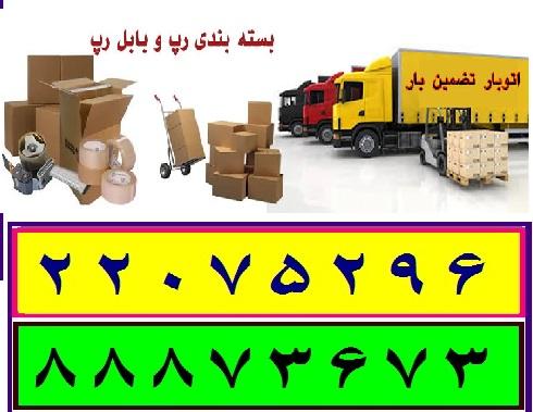 اتوبار باربری شمال تهران 22075296 - 88702674