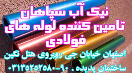 فروش لوله فولادی(نیک آب سپاهان تنها نماینده انحصاری مکانیک آب در اصفهان)