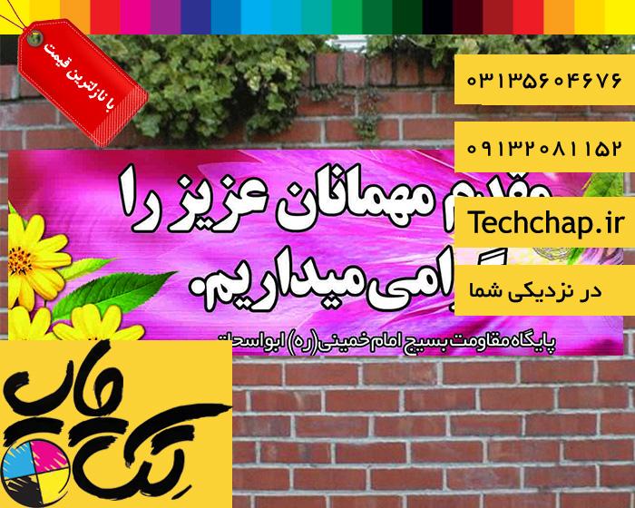 چاپ بنر خیرمقدم ارزان در اصفهان با سفارش آنلاین