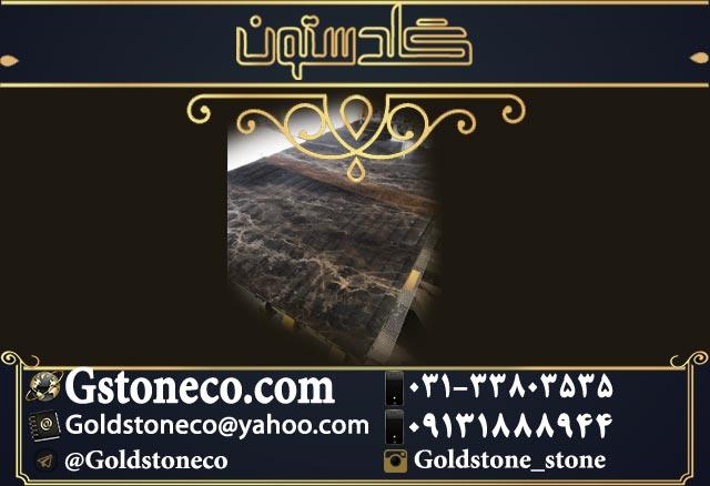 فروش سنگ دهبید در سنگبری با سابقه گلدستون با بالاترین کیفت