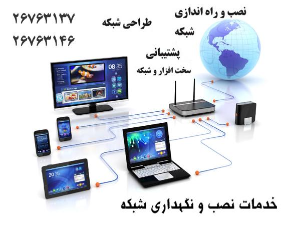 پشتیبانی  و نگهداری شبکه کامپیوتر سیستم جردن ، آفریقا  ، ظفر ، وحید دستگردی ، ونک ، میرداماد