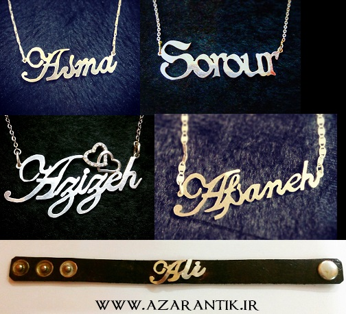 ساخت پلاک اسم و حروف نقره و طلا