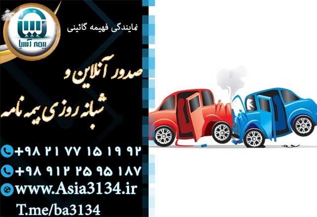 صدور بیمه بدنه خودرو در شرق تهران بصورت 24 ساعته