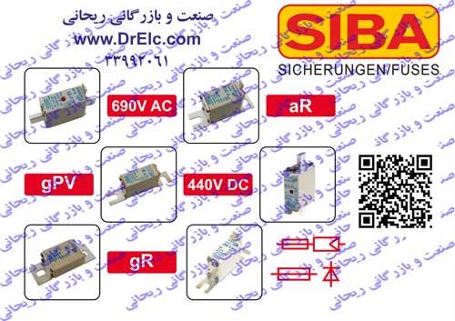 وارد کننده و توزیع کننده فیوز سیبا آلمان SIBA Germany در ایران