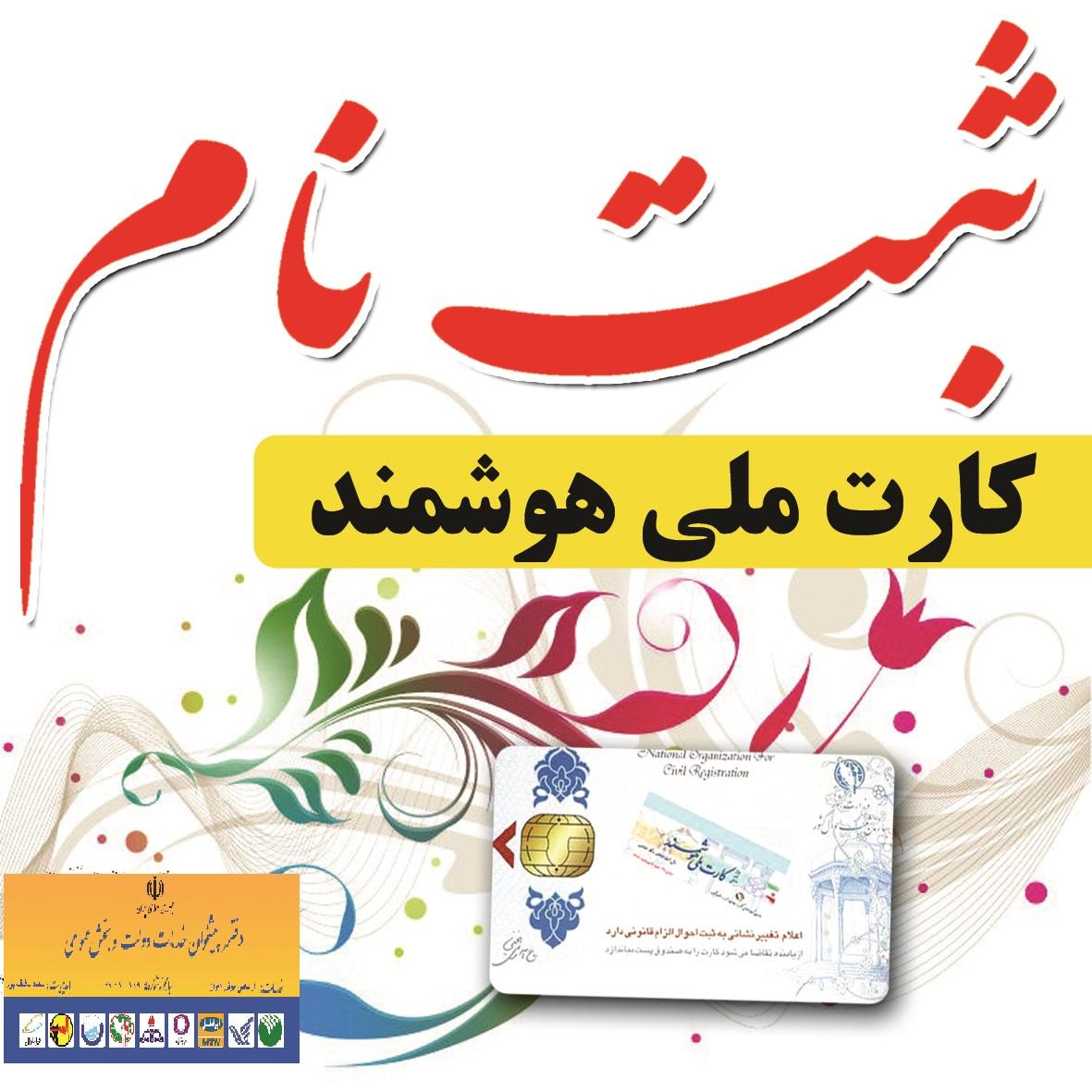 ثبت نام کارت ملی هوشمند
