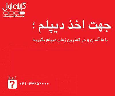 دیپلم برای شاغلین در تبریز – آموزشگاه گزینه اول