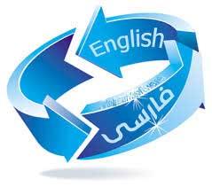 ارائه دهنده خدمات نوین ترجمه در ایران