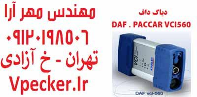 دیاگ داف DAF VCI-560 جهت عیب یابی کامیون های داف DAF