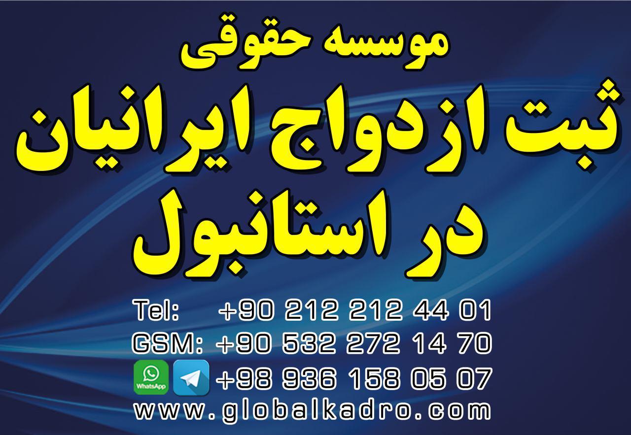 ثبت ازدواج عقد بین المللی در ترکیه - 09361580507