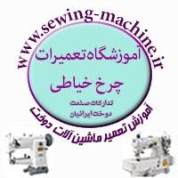 آموزشگاه تعمیرات چرخ خیاطی شیراز