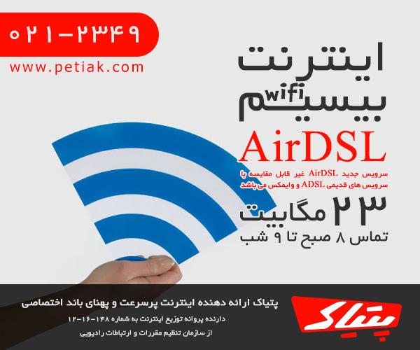 اینترنت پرسرعت 23 مگابیت AirDSL پتیاک