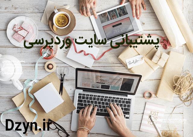 پشتیبانی سایت | خدمات پشتیبانی سایت