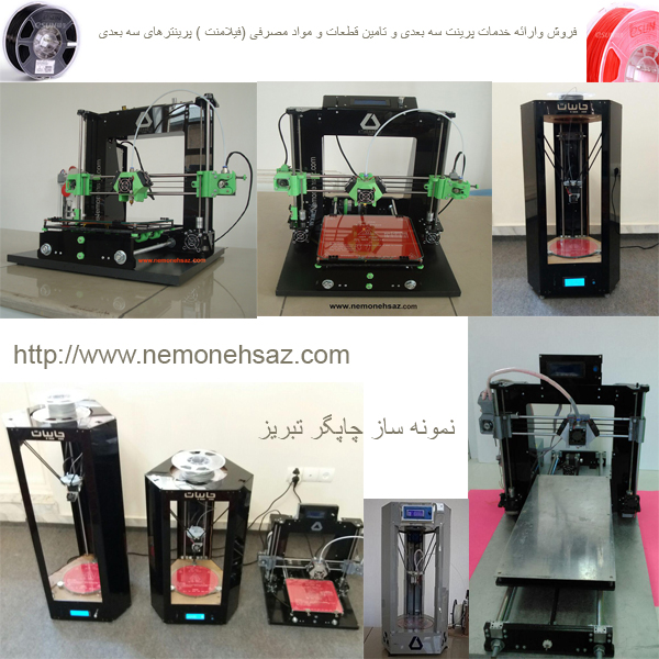 فروش  پرینتر سه بعدی صنعتی دلتا 2020