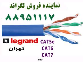 فروش لگراند کابل لگراند فرانسه   تهران 88951117