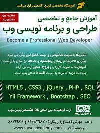 آموزش تخصصی طراحی و برنامه نویسی وب به زبان PHP