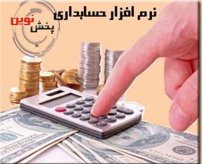 نرم افزار حسابداری ویژه مراکز پخش