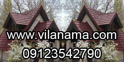 پوشش سقف شیبدار، اجرای سقف شیبدار، شیروانی سقف