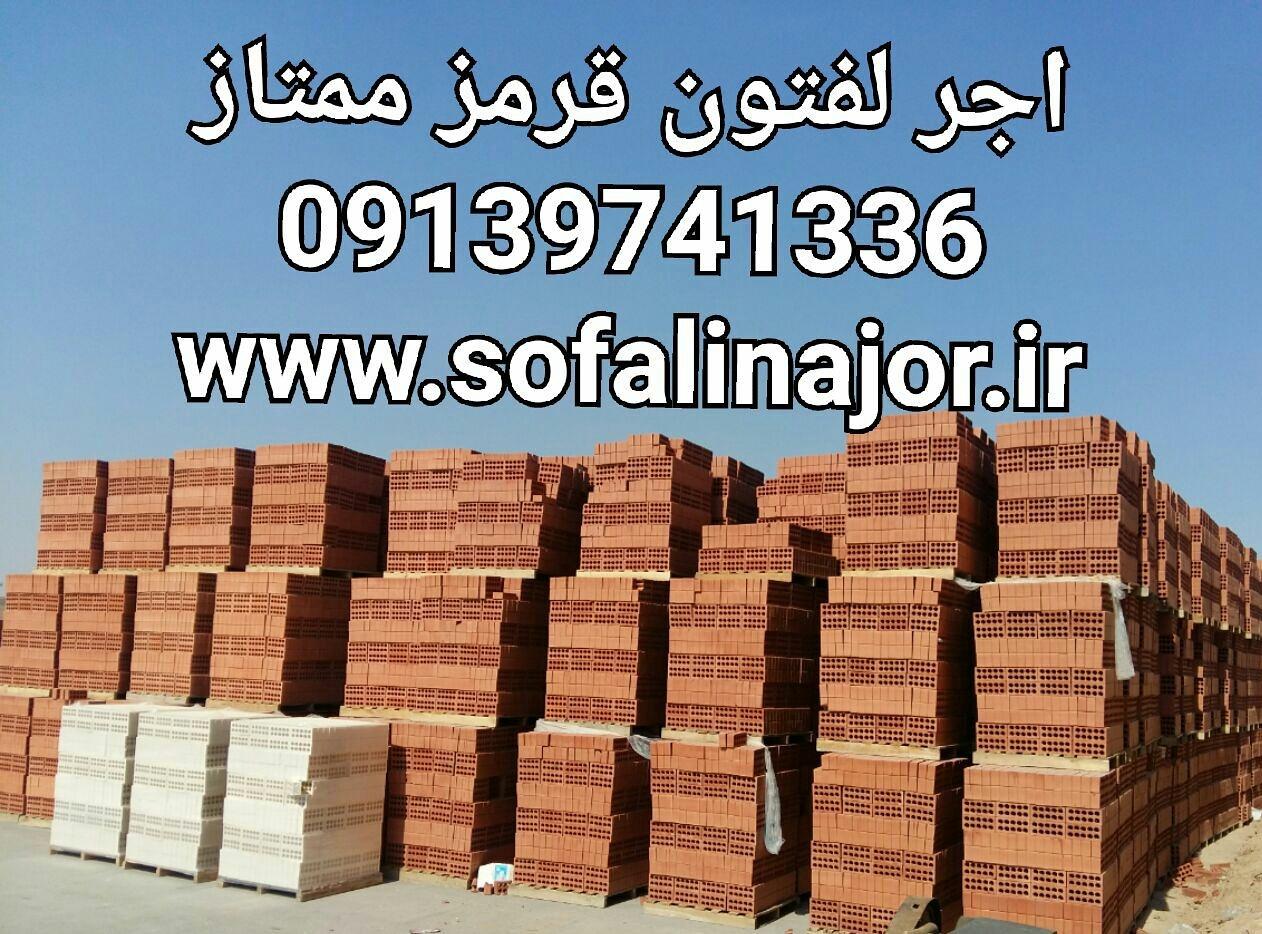 کارخانه اجر سفالین 09135145464