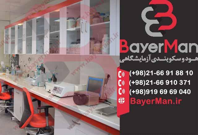 سکوبندی آزمایشگاه بایرمن با کیفیت بالا