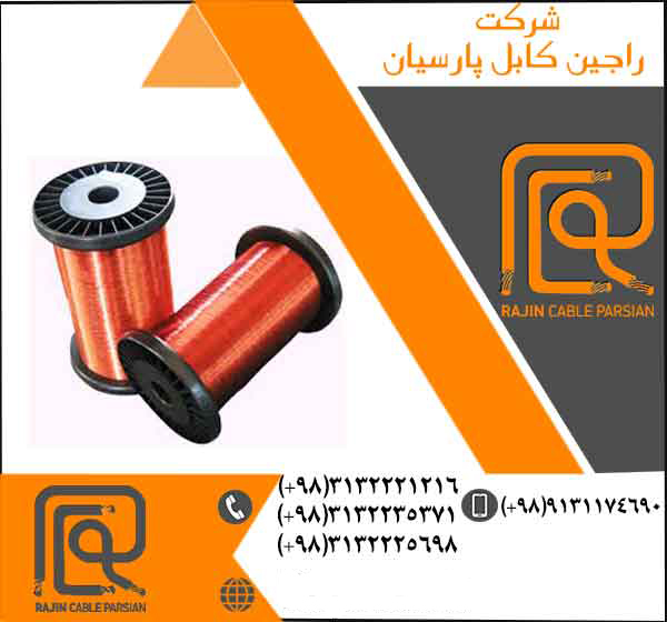 کابل آرموردار استاندارد و با کیفیت در راجین کابل پارسیان